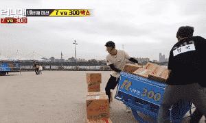Running Man 300